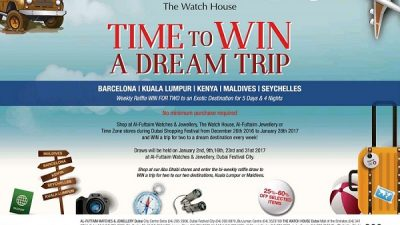 The Watch House DSF Deal