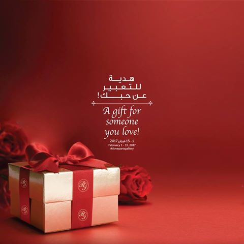 Paris Gallery Valentine's Day Special Offer - Dubaisavers