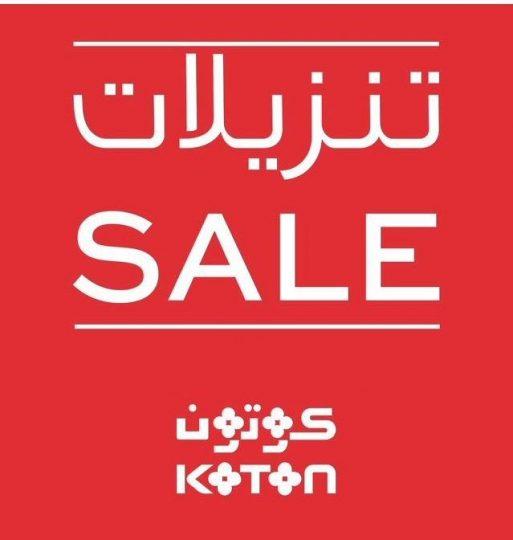Koton DSF Sale - Dubaisavers