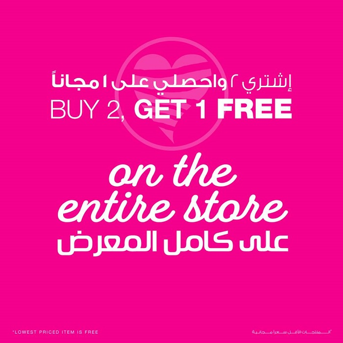 Mikyajy Buy 2 Get 1 Free Offer - Dubaisavers