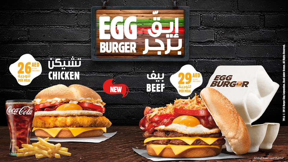Burger King introduces egg-straordinary Egg Burgers - Dubaisavers