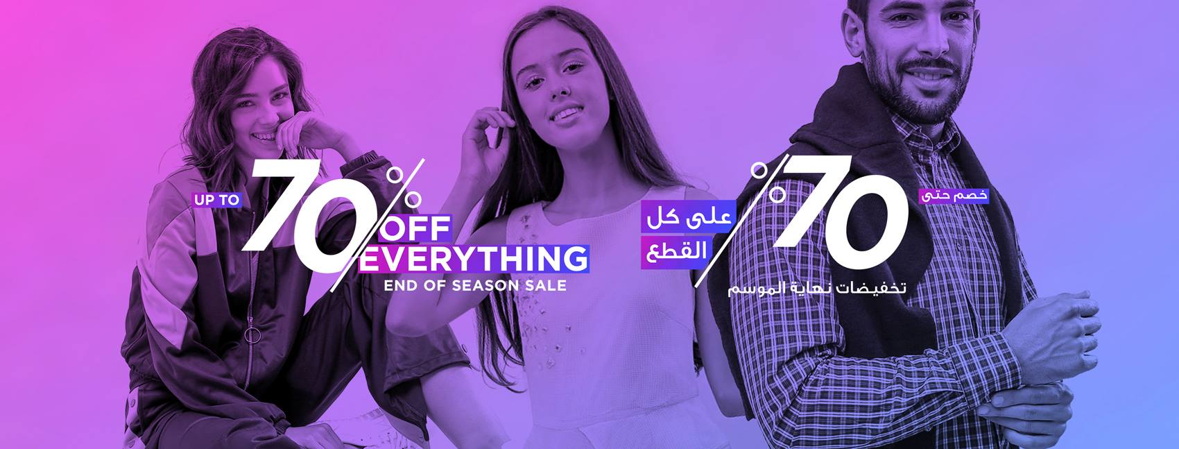 Elabelz End of Season Sale - Dubaisavers