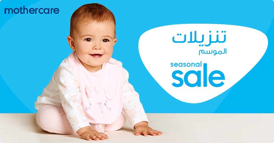 Mothercare Seasonal Sale - Dubaisavers