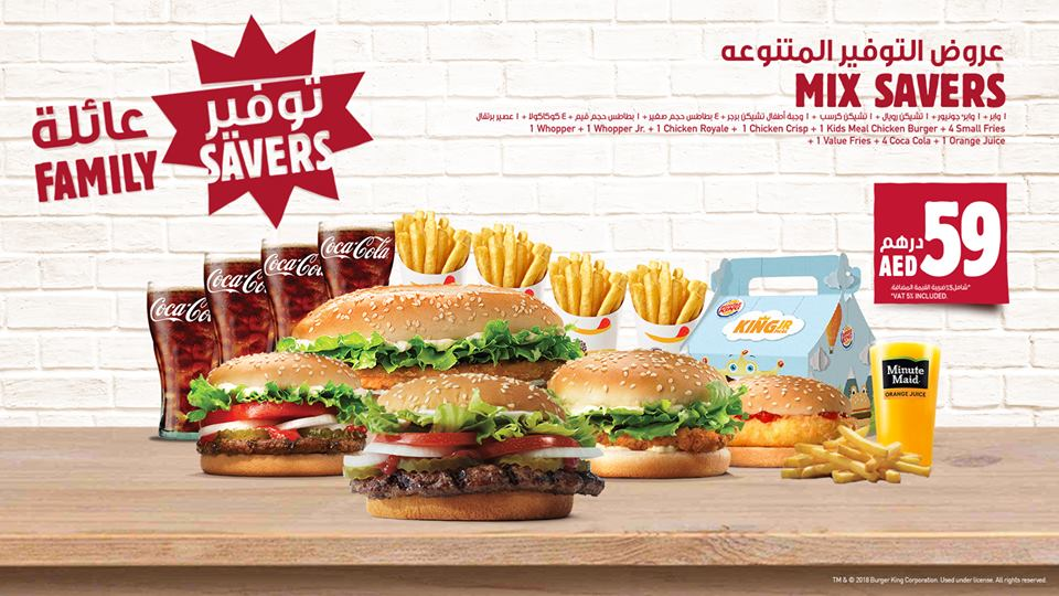 The Latest from Burger King - Family Savers!! - Dubaisavers