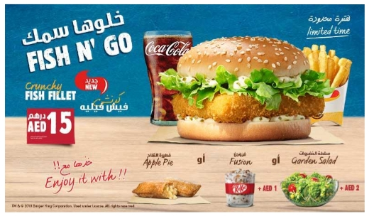 King Value deal for AED 10 from Burger King - Dubaisavers