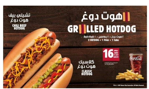 The Latest deals from Burger King - Dubaisavers