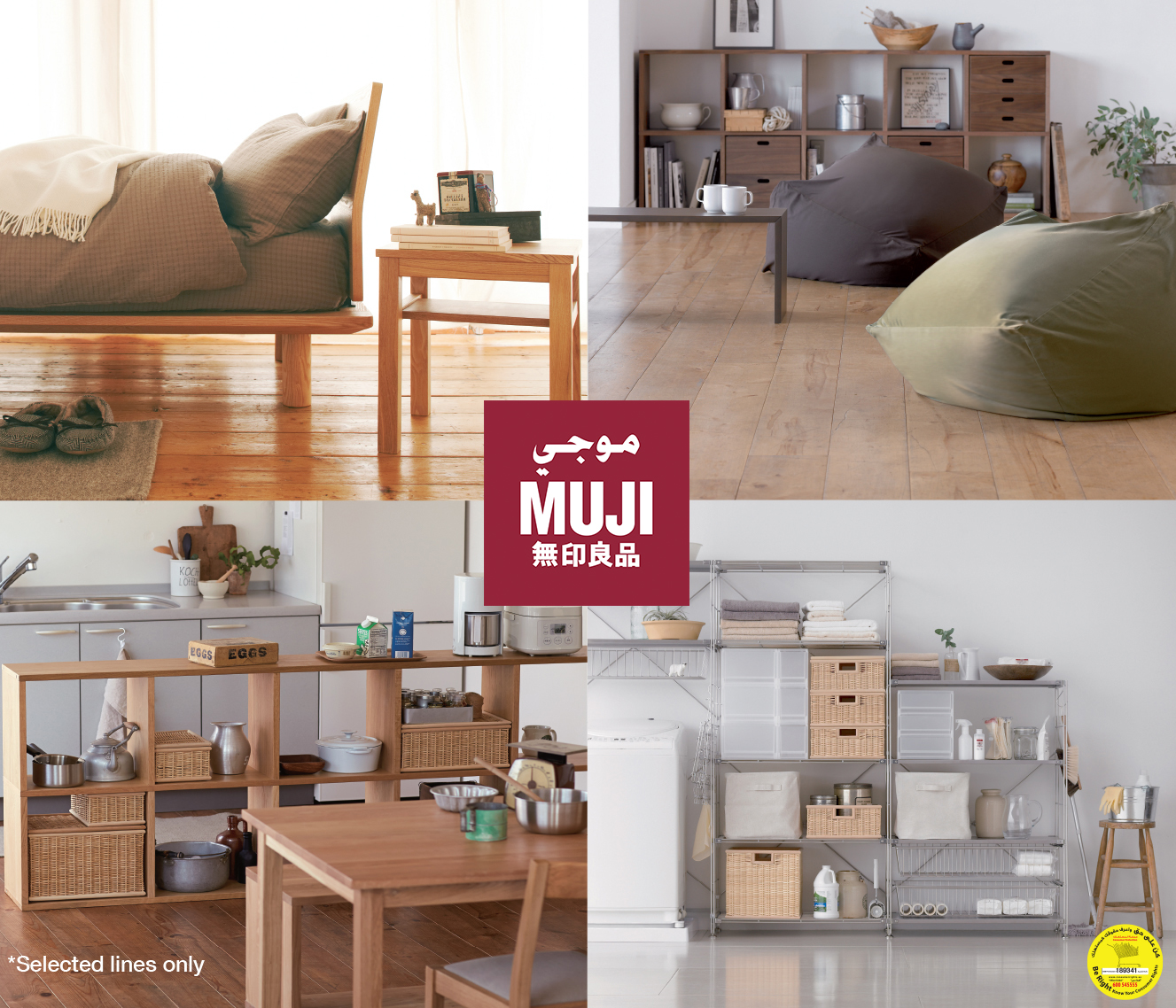 Muji Spend More Save More Offer - Dubaisavers