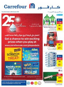 Carrefour 25th Anniversary Promotion Catalog - Dubaisavers