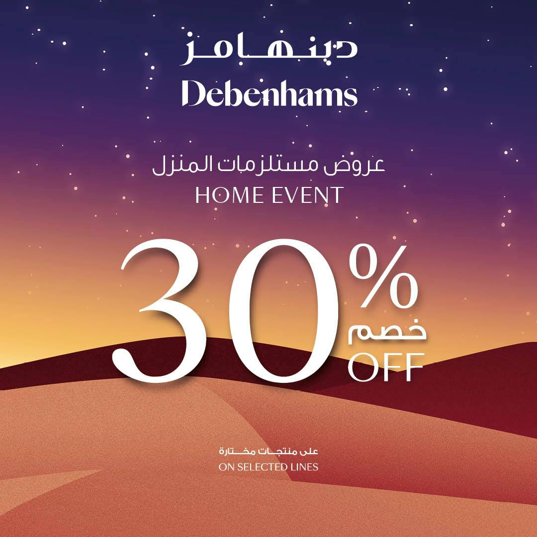 Debenhams Home Event - Dubaisavers